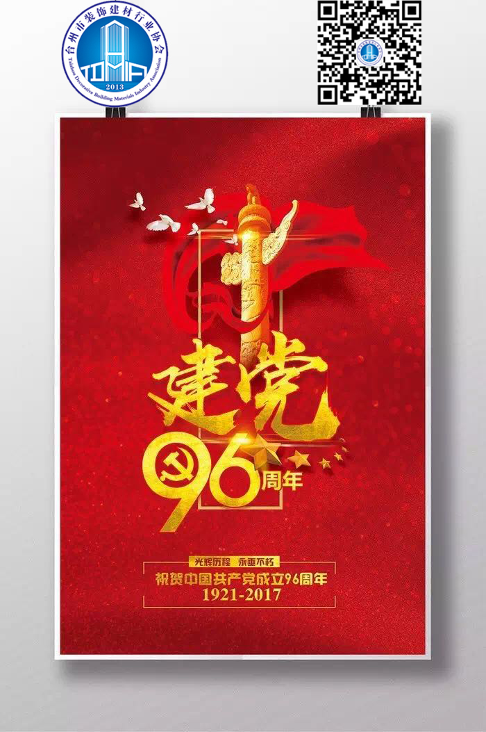 热烈祝贺中国共产党成立96周年