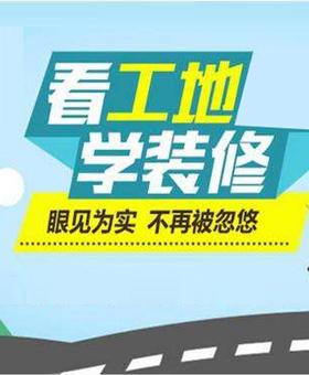 台州zhuang修,xuezhuang修,zhuang修工di