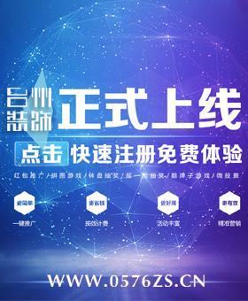 台州zhuang修用hu,zhuang饰网,zhuang饰ping台