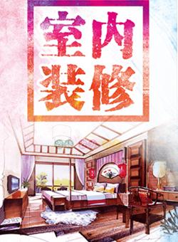 wo要zhuang修/