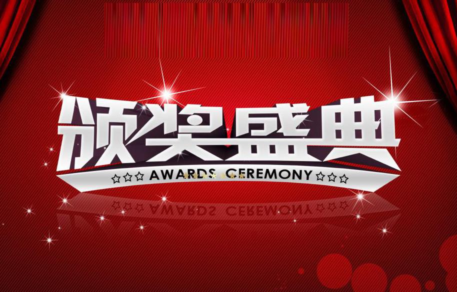 第二届《台州装饰.年度盛典》2017年度行业评选荣耀启幕!