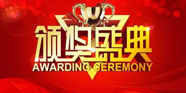 2016-2017年度第二届《台州装饰颁奖盛典》优秀企业名单