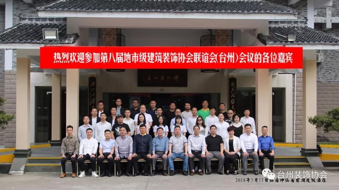第八届地市级建筑装饰协会联谊会(台州)会议在神仙居山庄圆满落幕!