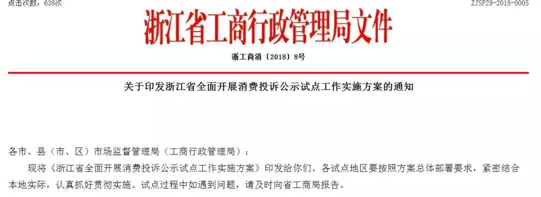台州市市场监督管理局2018年上半年消费投诉公示