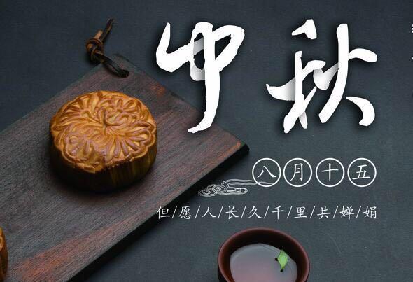台州市装饰建材行业协会祝您中秋节快乐!