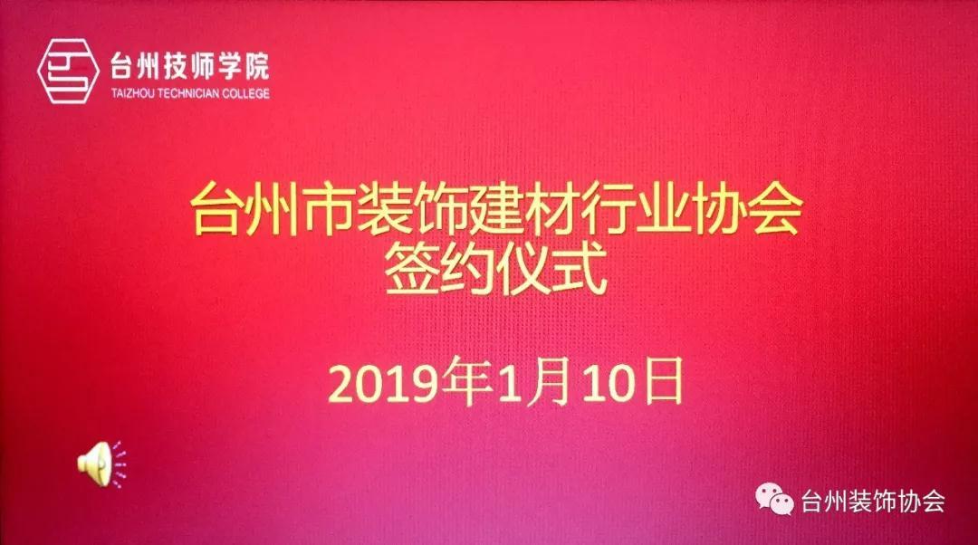 校行牵手 共育英才丨台州技师学院&台州市装饰建材行业协会签约仪式在台州高职院校区举行