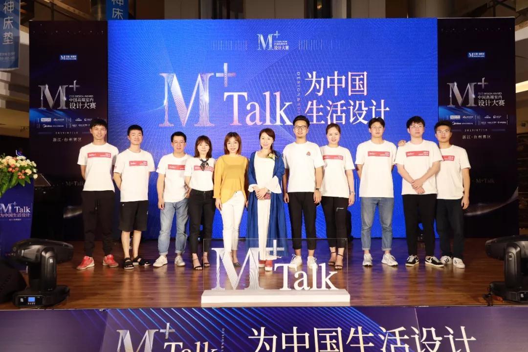 M+Talk设计论坛·台州站暨台州装饰协会·设计创客平台发布在椒江隆重举行