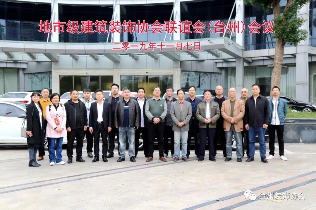地市级建筑装饰协会联谊单位工作会议在台州召开-让我们携手共进