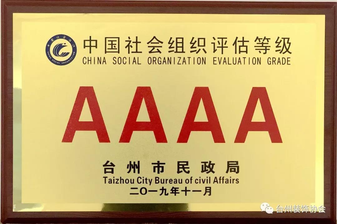喜报:热烈祝贺台州市装饰建材行业协会荣获中国社会组织评估等级AAAA级社会组织荣誉称号