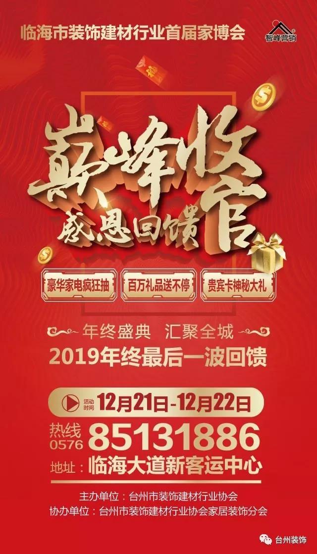 临海市装饰建材行业首届家博会将于12月21-22日盛大开幕!超多惊喜大礼等你来拿!