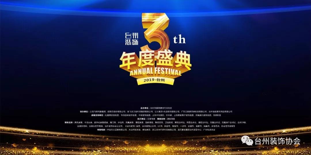 第三届台州装饰·年度盛典暨2019协会年会完美落幕!