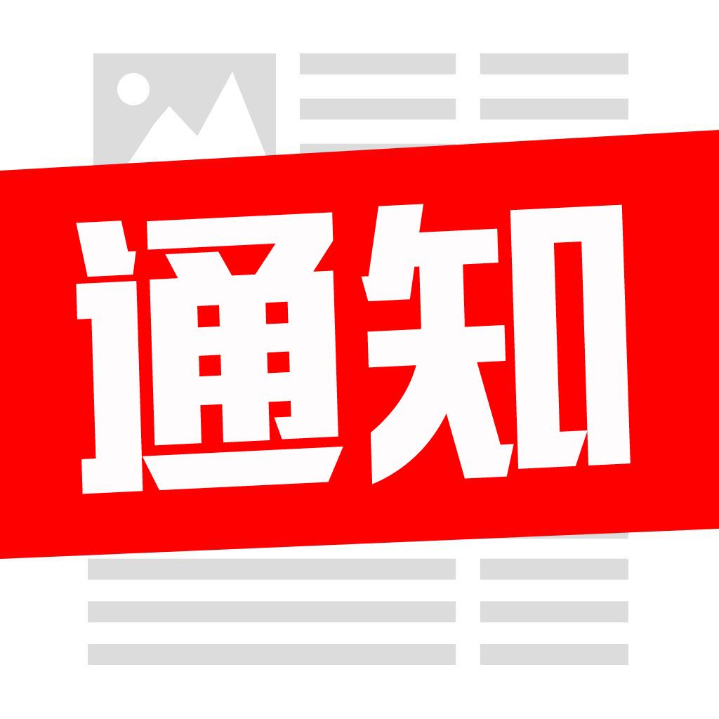 浙江省政府办公厅关于延迟企业复工和学校开学的通知