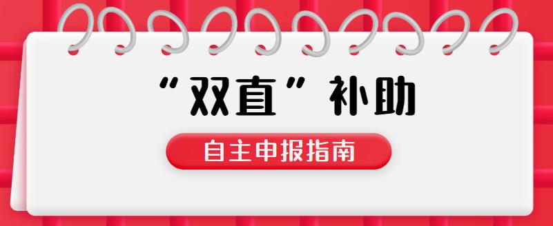 """台州市""""两直""""补助zi主申报zhi南(全攻lue)"""