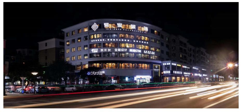 协会副会长单位 台州易家装饰 更名升级为 浙江易家建筑工程有限公司
