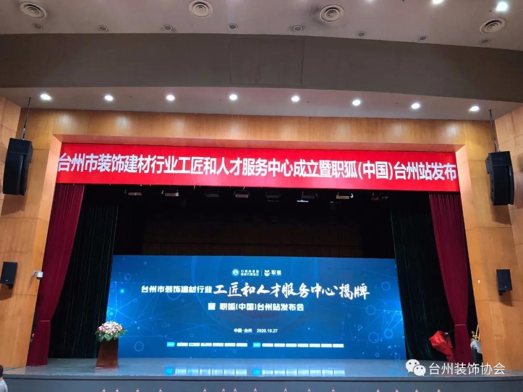 热烈庆祝台州市装饰建材行业工匠和人才服务中心成立!
