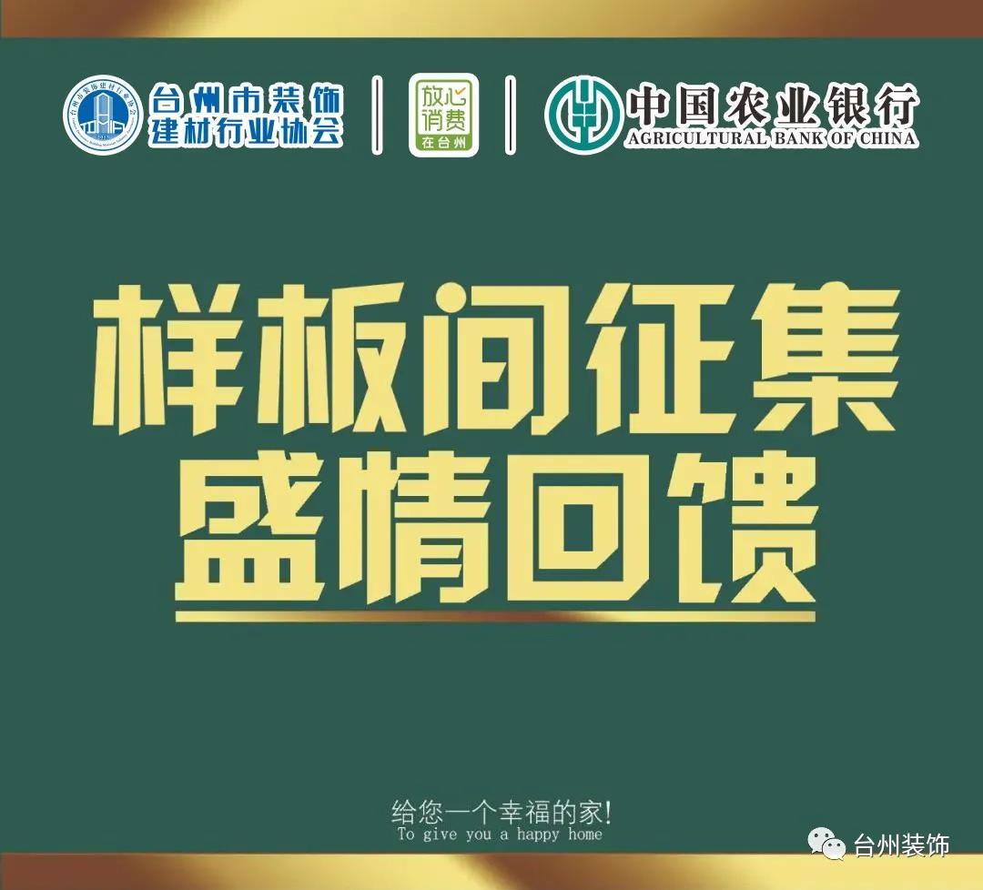现在报名,立省万元!《放心消费在家装》台州全城征集百套样板房!