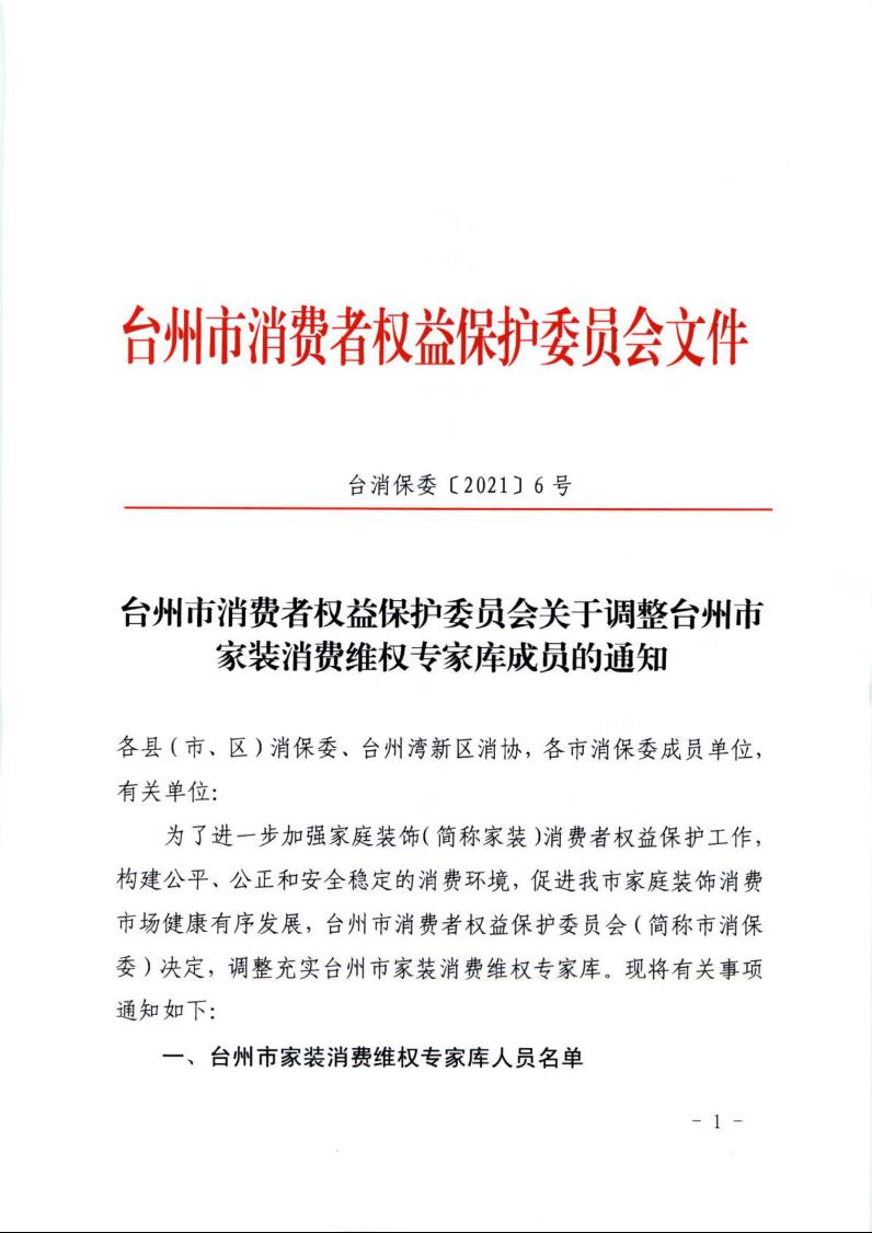 台州市消费者权益保护委员会关于调整台州市家装消费维权专家库成员的通知