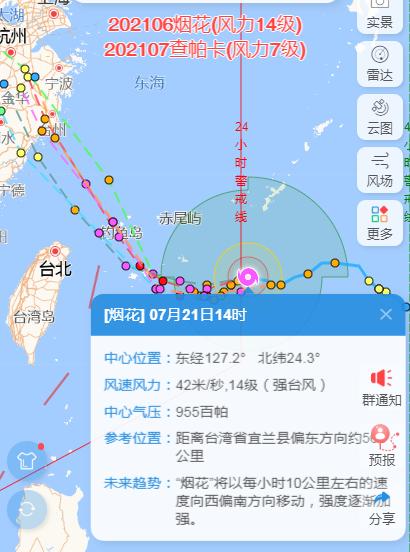 """紧急通知:当台风遇上装修时我们需要注意些什么?台风""""烟花""""路径直指浙江沿海!"""
