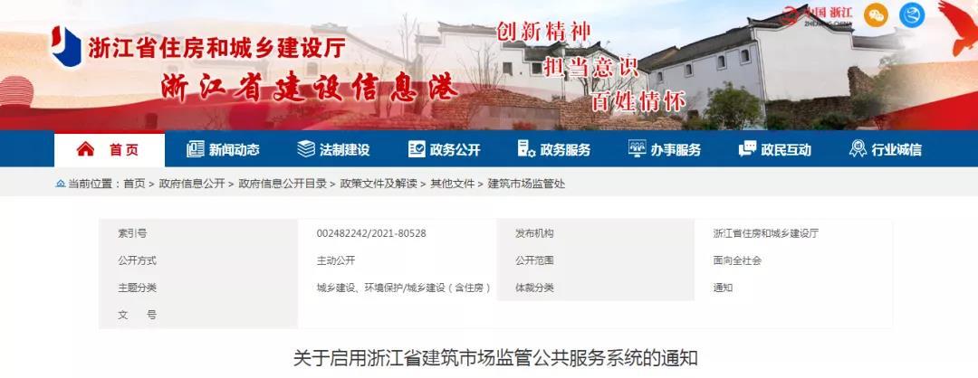 浙江省发文9月22日起启用新系统!人员,业绩入库,备案、审查都将…
