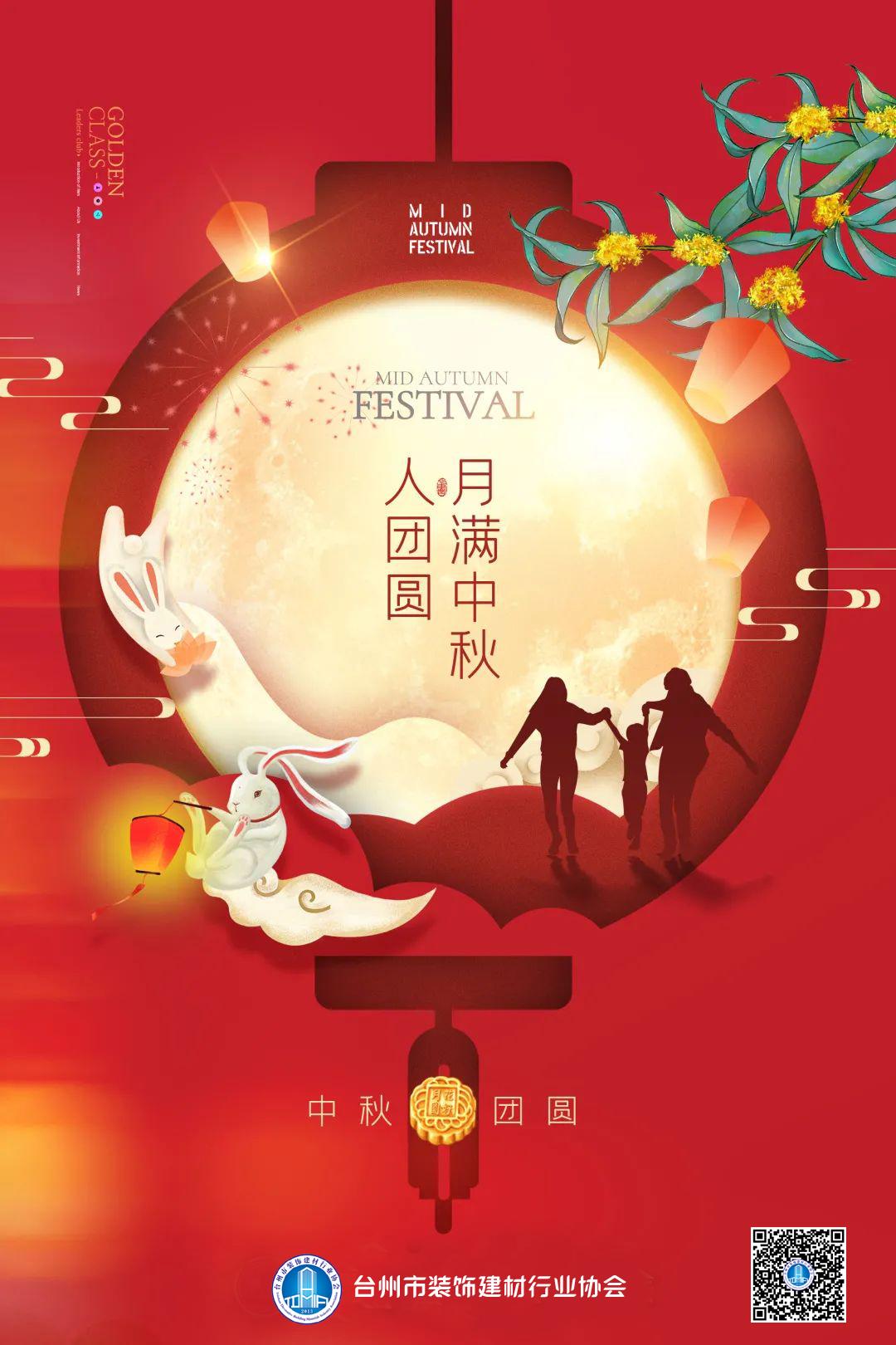 台州市装饰建材行业协会恭祝大家中秋节快乐!