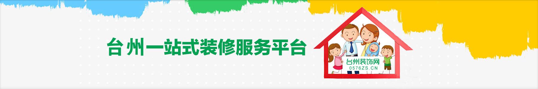 台zhouzhuang修,台zhouzhuang修公司,台zhouzhuang饰公司,台zhou家zhuang设计,台zhou家tingzhuang修,台zhou家zhuang,台zhou工zhuang,台zhou公zhuang
